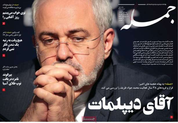 Javad-Zarif-attacks-on-money-laundering